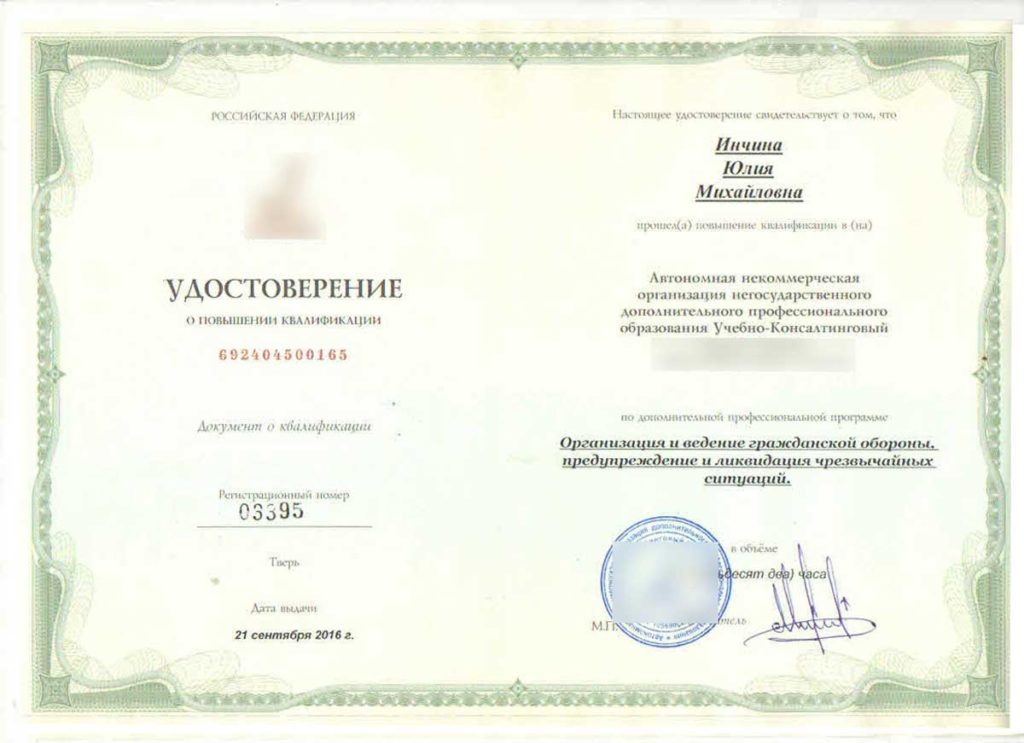 Удостоверение гражданская оборона